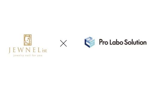 アクセサリー感覚のジェルネイル『JEWNEList』の ジュネル株式会社と株式会社プロラボ ソリューションが事業提携