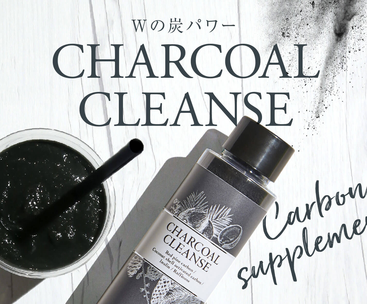 CHARCOAL CLEANSE(チャコールクレンズ) | Pro Labo Solution