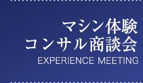 マシン体験コンサル商談会